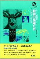 <<科学・自然>> 動物の英雄たち シートン動物記4 / アーネスト・T・シートン/藤原英司