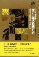 <<科学・自然>> 歴史に残る動物たち シートン動物記5 / アーネスト・T・シートン/藤原英司