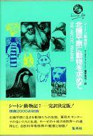 <<科学・自然>> 北極平原に動物を求めて シートン動物記7 / アーネスト・T・シートン/藤原英司