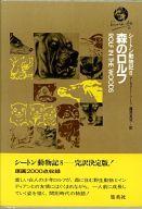 <<科学・自然>> 森のロルフ シートン動物記8 / アーネスト・T・シートン/藤原英司