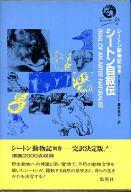 <<科学・自然>> シートン自叙伝 シートン動物記別巻 / アーネスト・T・シートン/藤原英司