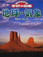 <<児童書・絵本>> 地球・気象 / 猪郷久義
