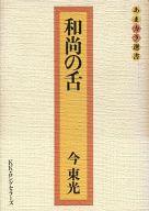<<エッセイ・随筆>> 和尚の舌 / 今東光