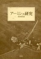 <<政治・経済・社会>> アーミシュ研究 / 坂井信生