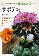 <<産業>> サボテン NHK趣味の園芸作業12か月 5 / 平尾博