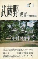 <<趣味・雑学>> 武蔵野観音 / 平幡良雄