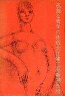 <<趣味・雑学>> 孤独な青年の休暇 / 大江健三郎