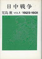 <<政治・経済・社会>> 日中戦争 VOL.1 1925-1931 / 児島襄