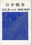 <<政治・経済・社会>> 日中戦争 VOL.2 1932-1937 / 児島襄