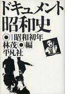 <<歴史・地理>> ドキュメント昭和史 1 昭和初年 / 林茂