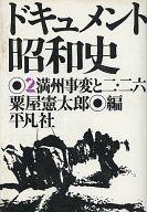 <<歴史・地理>> ドキュメント昭和史 2 満州事変と二・二六 / 粟屋憲太郎