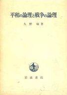 <<歴史・地理>> 平和の論理と戦争の論理 / 久野収