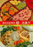<<生活・暮らし>> 香川式食事法 3 高血圧 予防と回復に役立つ / 香川綾