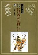 <<趣味・雑学>> 作例・解説 いけばな花材ハンドブック 特殊花材 ニ / 工藤和彦