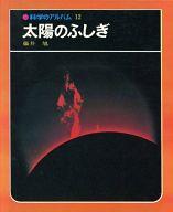<<児童書・絵本>> 太陽のふしぎ 科学のアルバム12 / 藤井旭