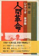 <<宗教・哲学・自己啓発>> 人間革命 シナリオ / 橋本忍