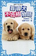<<児童書・絵本>> 盲導犬不合格物語 / 沢田俊子