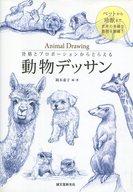 <<教育・育児>> 骨格とプロポーションからとらえる 動物デッサン / 岡本泰子