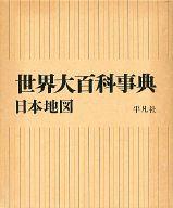 <<歴史・地理>> 世界大百科事典 日本地図