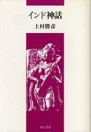 <<宗教・哲学・自己啓発>> インド神話 / 上村勝彦