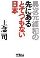 <<歴史・地理>> 異次元緩和の先にあるとてつもない日本 / 上念司