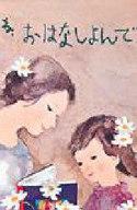 <<児童書・絵本>> ね、おはなしよんで / 与田準一/川崎大治