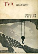 <<趣味・雑学>> TVA 民主主義は進展する / D・E・リリエンソール/和田小六