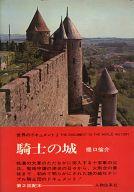 <<歴史・地理>> 騎士の城 世界のドキュメント 3 / 橋口倫介