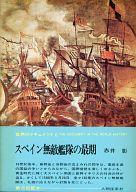 <<歴史・地理>> スペイン無敵艦隊の最期 世界のドキュメント 6 / 赤井彰