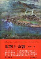 <<歴史・地理>> 電撃と奇襲 世界のドキュメント 10 / 義井博