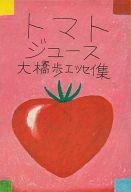 <<エッセイ・随筆>> トマトジュース 大橋歩エッセイ集 / 大橋歩
