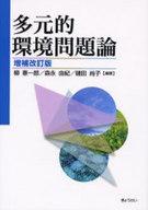 <<政治・経済・社会>> 多元的環境問題論 増補改訂版