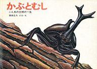 <<児童書・絵本>> かぶとむし こん虫の王様の一生  / 得田之久