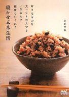 <<健康・医療>> 好きなものを食っても呑んでも一生太らず健康でいられる寝かせ玄米生活 / 荻野芳隆