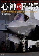 <<エッセイ・随筆>> 心神vsF‐35 空自次世代戦闘機と世界のステルスファイター / 「丸」編集部