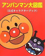 <<児童書・絵本>> アンパンマン大図鑑 公式キャラクターブック