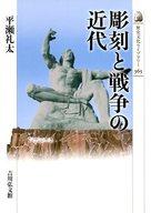 <<歴史・地理>> 彫刻と戦争の近代 / 平瀬礼太