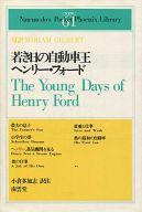 <<趣味・雑学>> 若き日の自動車王ヘンリー フォード 対訳Miriam Gilbert / Mギルバート/小倉多加志
