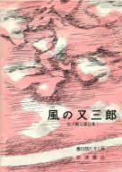 <<趣味・雑学>> 風の又三郎 宮沢賢治童話集 1 / 宮沢賢治