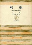 <<歴史・地理>> 呪術 魔女と異端の歴史 / P.ヒューズ/早乙女忠