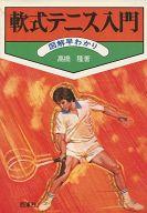 <<スポーツ>> 軟式テニス入門 図解早わかり / 高橋隆