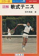 <<スポーツ>> 図解軟式テニス カラー版 / 鈴木英蔵