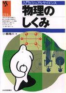<<科学・自然>> 物理のしくみ 入門ビジュアルサイエンス / 小暮陽三