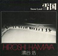 <<芸術・アート>> ソノラマ写真選書1 雪国 Snow Land / 濱谷浩