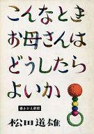 <<趣味・雑学>> こんなときお母さんはどうしたらよいか 書きかえ新版 / 松田道雄