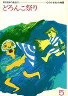 <<児童書・絵本>> どろんこ祭り 現代日本の童話5 / 関英雄/大石真/古田足日