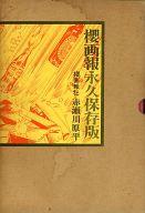 <<芸術・アート>> 櫻画報永久保存版 / 赤瀬川原平