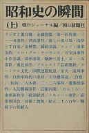 <<歴史・地理>> 昭和史の瞬間(上) / 朝日ジャーナル編集部