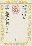 <<宗教・哲学・自己啓発>> 生と死を考える / 曽根綾子/A・デーケン