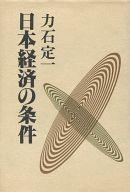 <<政治・経済・社会>> 日本経済の条件 / 力石定一